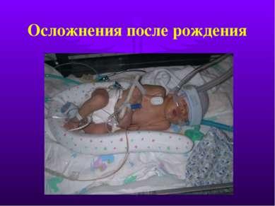 Осложнения после рождения