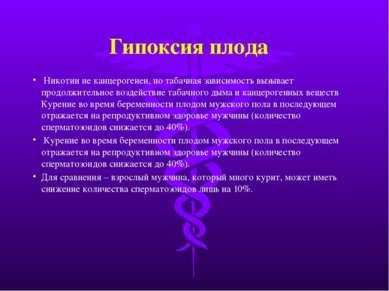 Гипоксия плода Никотин не канцерогенен, но табачная зависимость вызывает прод...