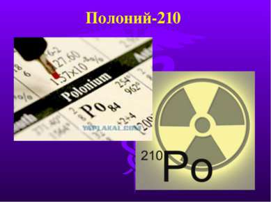 Полоний-210