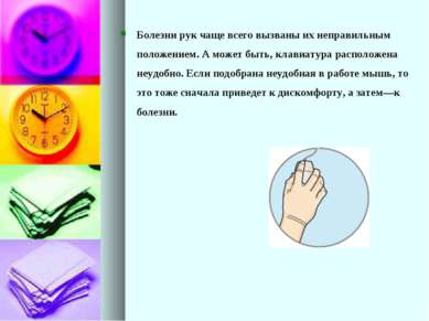Болезни рук чаще всего вызваны их неправильным положением. А может быть, клав...