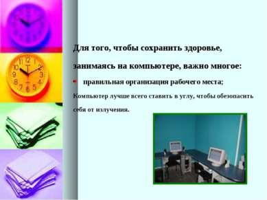 Для того, чтобы сохранить здоровье, занимаясь на компьютере, важно многое: пр...