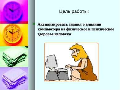 Цель работы: Активизировать знания о влиянии компьютера на физическое и психи...