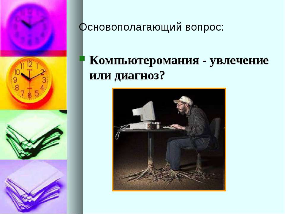 Основополагающий вопрос: Компьютеромания - увлечение или диагноз?