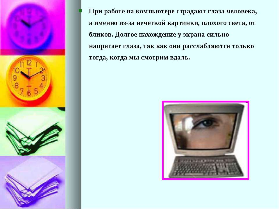 При работе на компьютере страдают глаза человека, а именно из-за нечеткой кар...