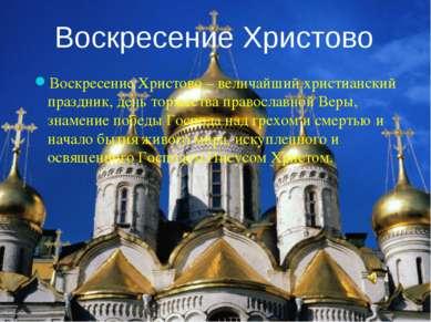 Воскресение Христово Воскресение Христово – величайший христианский праздник,...