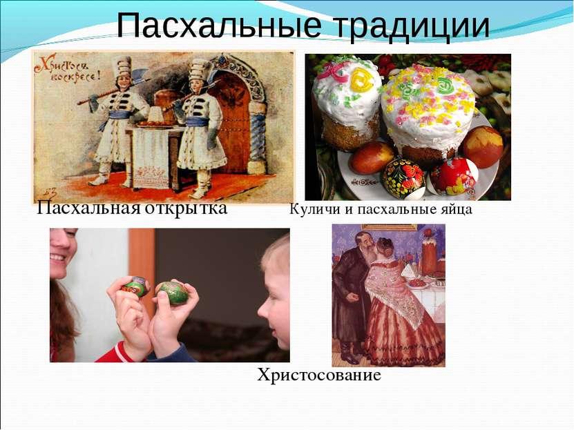 Пасхальные традиции Пасхальная открытка Куличи и пасхальные яйца Христосование