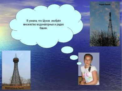 Водонапорная башня Я узнала, что Шухов изобрёл множество водонапорных и радио...