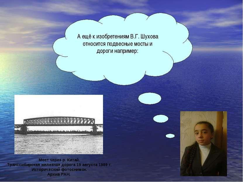 А ещё к изобретениям В.Г. Шухова относится подвесные мосты и дороги например:...