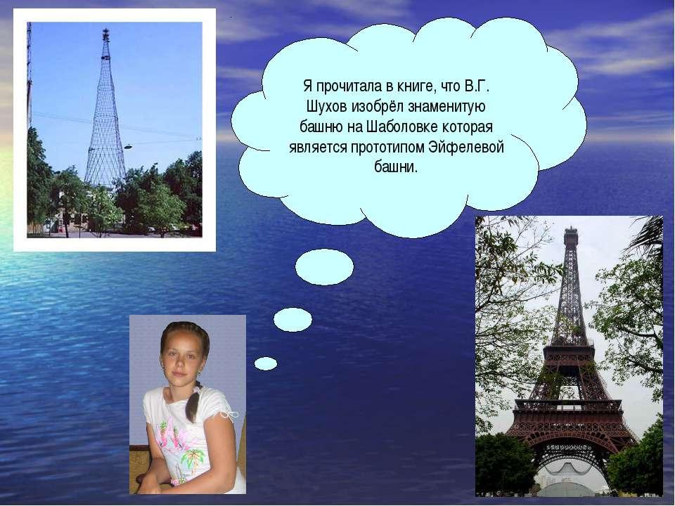 Я прочитала в книге, что В.Г. Шухов изобрёл знаменитую башню на Шаболовке кот...