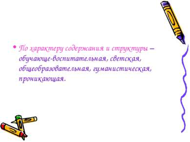 По характеру содержания и структуры – обучающе-воспитательная, светская, обще...