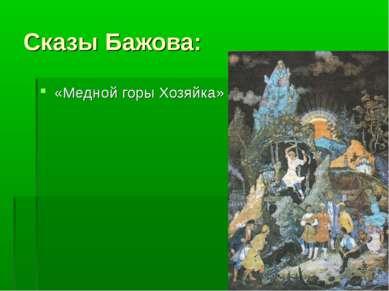 Сказы Бажова: «Медной горы Хозяйка»