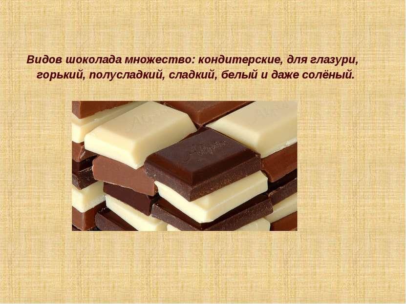 Видов шоколада множество: кондитерские, для глазури, горький, полусладкий, сл...