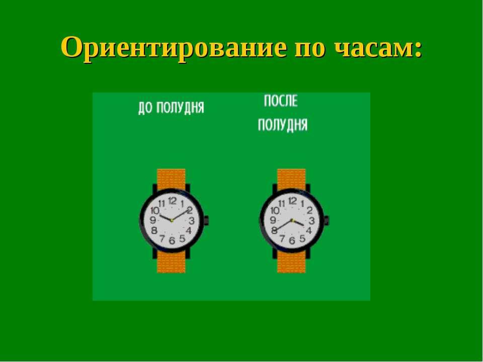 Ориентирование по часам: