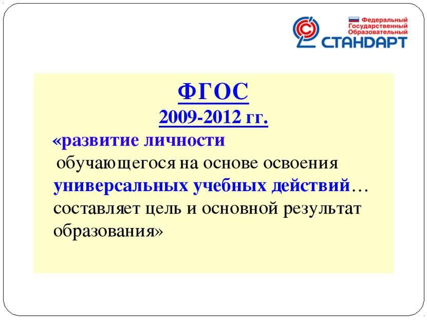 ФГОС 2009-2012 гг. «развитие личности обучающегося на основе освоения универс...