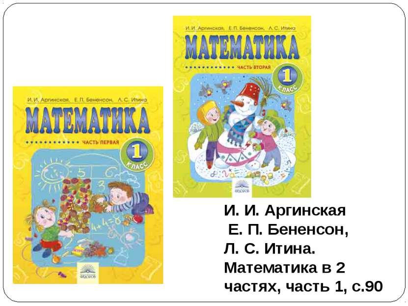 И. И. Аргинская Е. П. Бененсон, Л. С. Итина. Математика в 2 частях, часть 1, ...