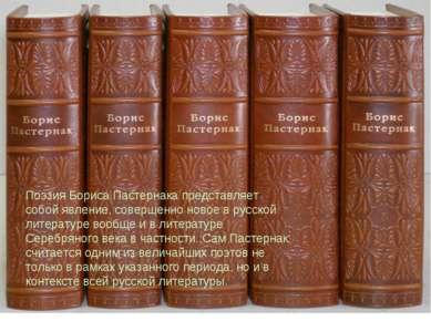 Поэзия Бориса Пастернака представляет собой явление, совершенно новое в русск...