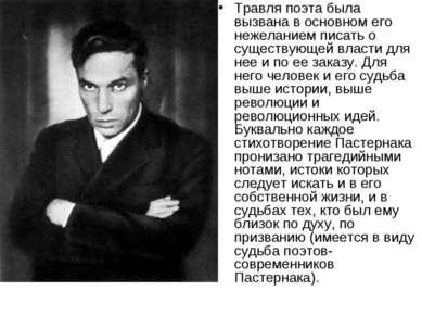 Травля поэта была вызвана в основном его нежеланием писать о существующей вла...