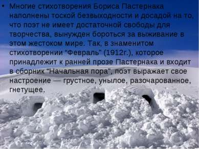 Многие стихотворения Бориса Пастернака наполнены тоской безвыходности и досад...