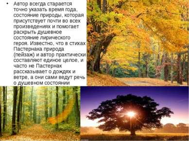 Автор всегда старается точно указать время года, состояние природы, которая п...