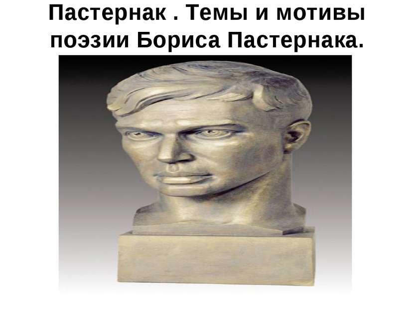Пастернак . Темы и мотивы поэзии Бориса Пастернака.