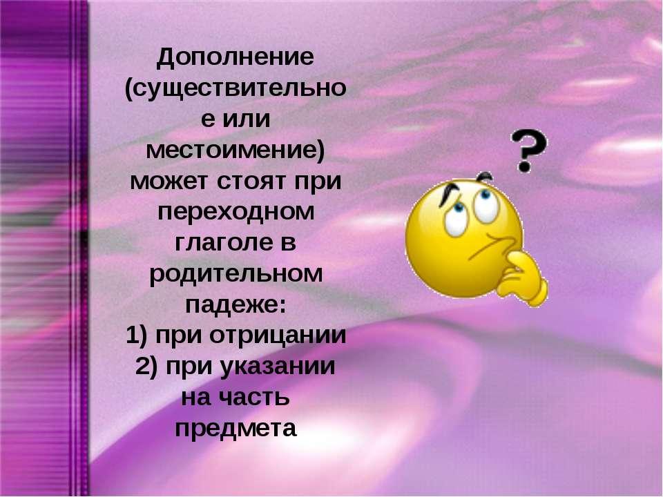 Дополнение (существительное или местоимение) может стоят при переходном глаго...