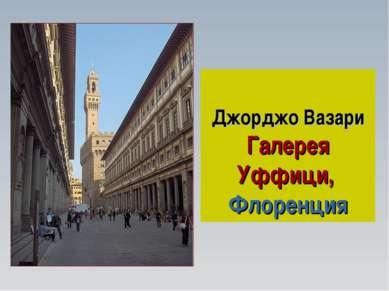 Джорджо Вазари Галерея Уффици, Флоренция