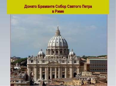 Донато Браманте Собор Святого Петра в Риме