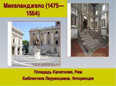 Микеланджело (1475—1564) Площадь Капитолия, Рим Библиотека Лауренциана, Флоре...