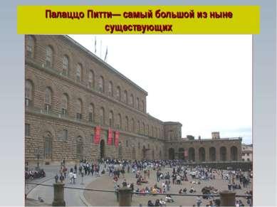 Палаццо Питти— самый большой из ныне существующих