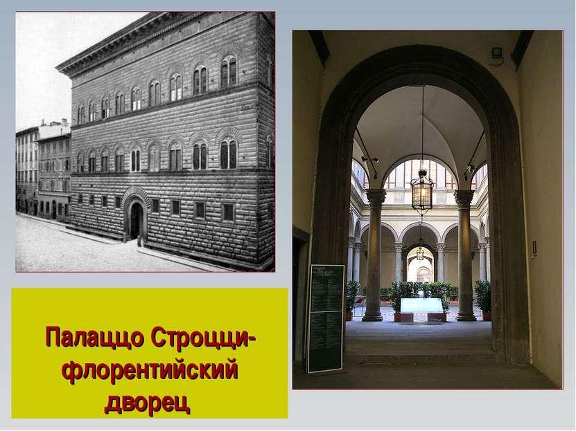 Палаццо Строцци-флорентийский дворец