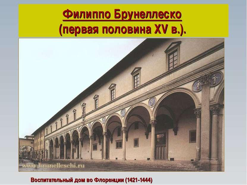 Филиппо Брунеллеско (первая половина XV в.). Воспитательный дом во Флоренции ...