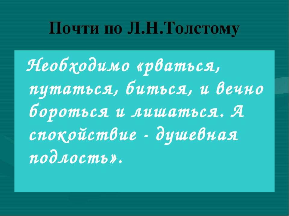 Почти по Л.Н.Толстому Необходимо «рваться, путаться, биться, и вечно бороться...