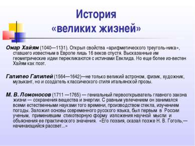 История «великих жизней» Омар Хайям (1040—1131). Открыл свойства «арифметичес...