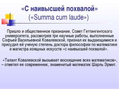 «С наивысшей похвалой» («Summa cum laude») Пришло и общественное признание. С...