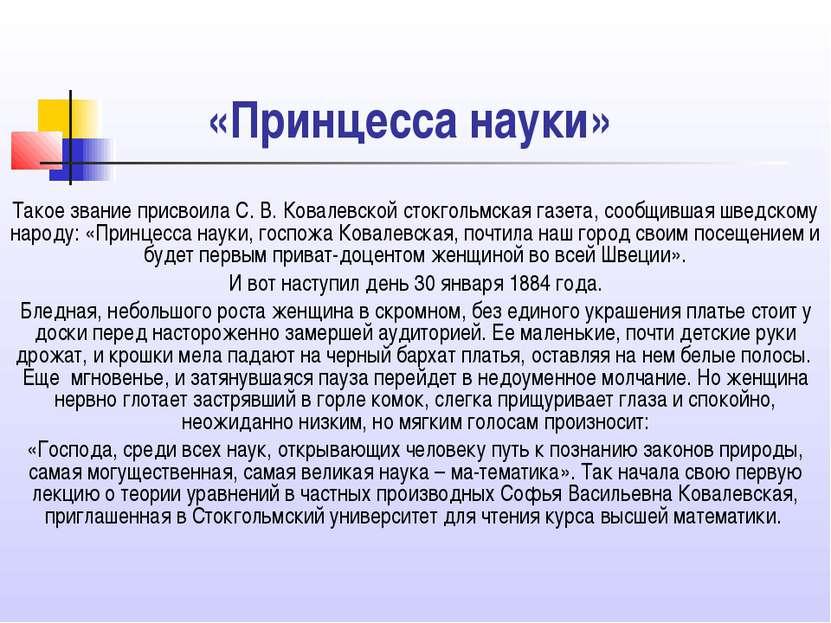 «Принцесса науки» Такое звание присвоила С. В. Ковалевской стокгольмская газе...