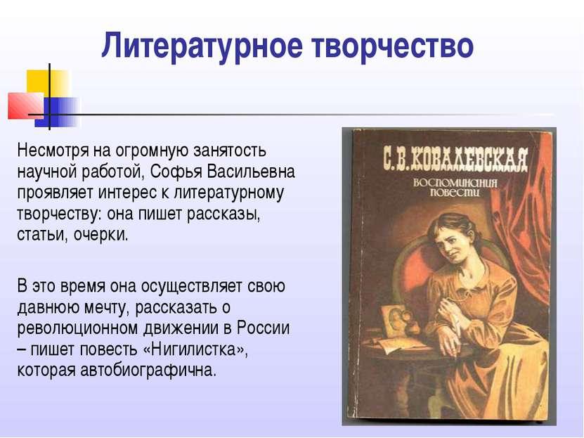 Литературное творчество Несмотря на огромную занятость научной работой, Софья...