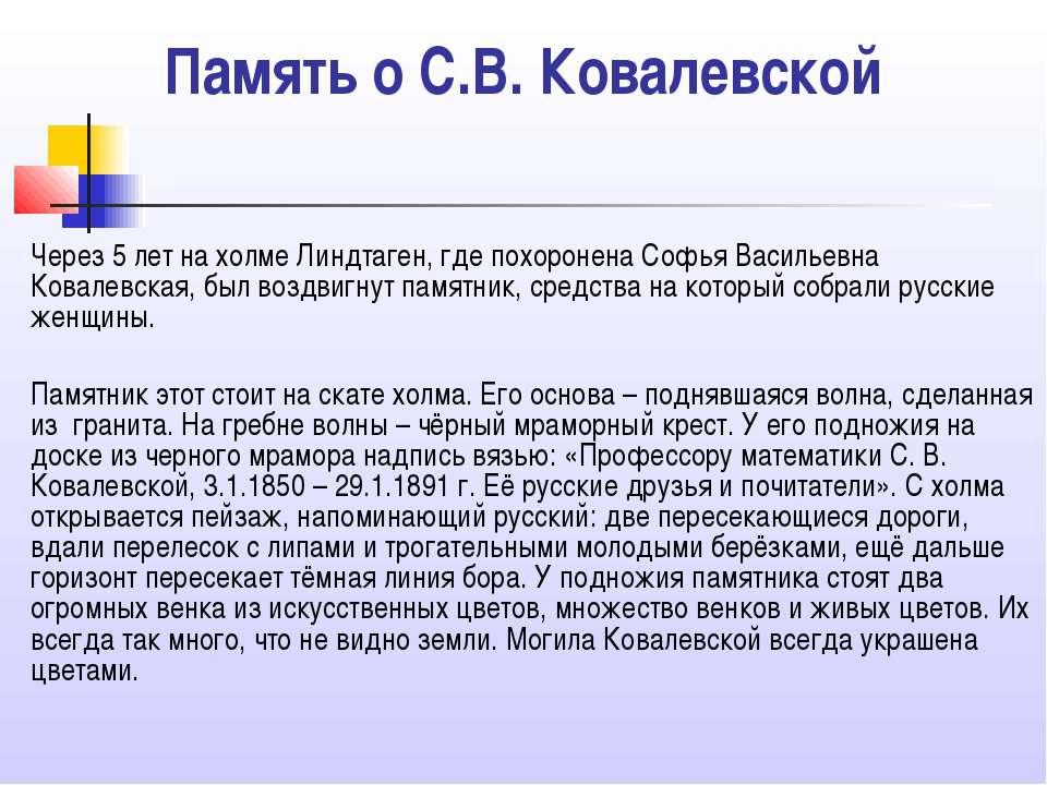 Память о С.В. Ковалевской Через 5 лет на холме Линдтаген, где похоронена Софь...