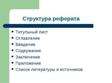 Структура реферата Титульный лист Оглавление Введение Содержание Заключение П...