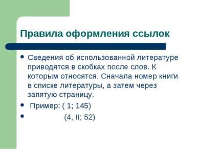 Правила оформления ссылок Сведения об использованной литературе приводятся в ...