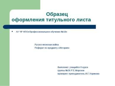 Образец оформления титульного листа АУ ЧР НПО«Профессиональное обучение №18» ...