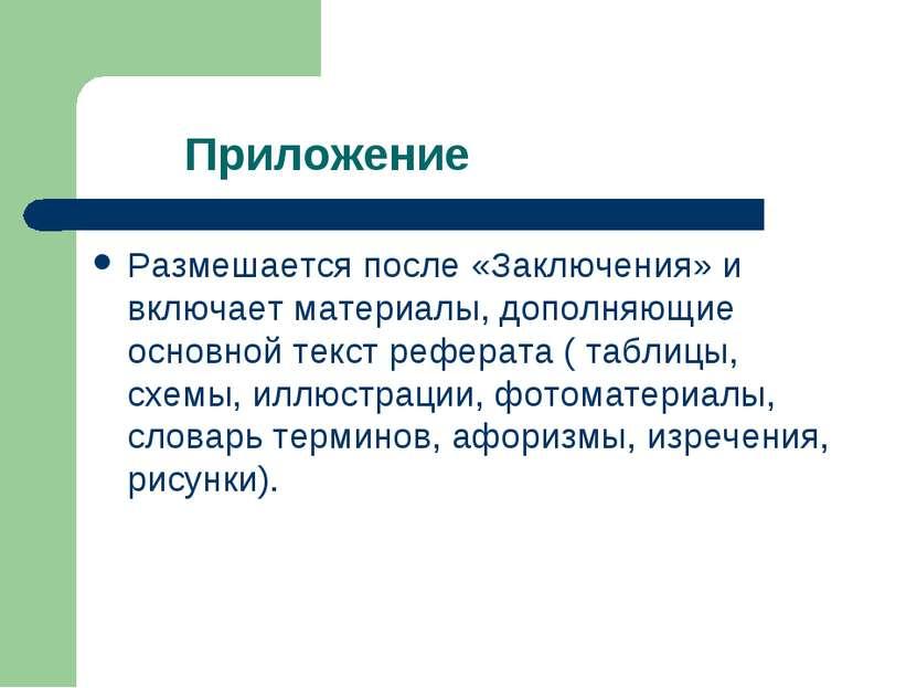 Приложение Размешается после «Заключения» и включает материалы, дополняющие о...