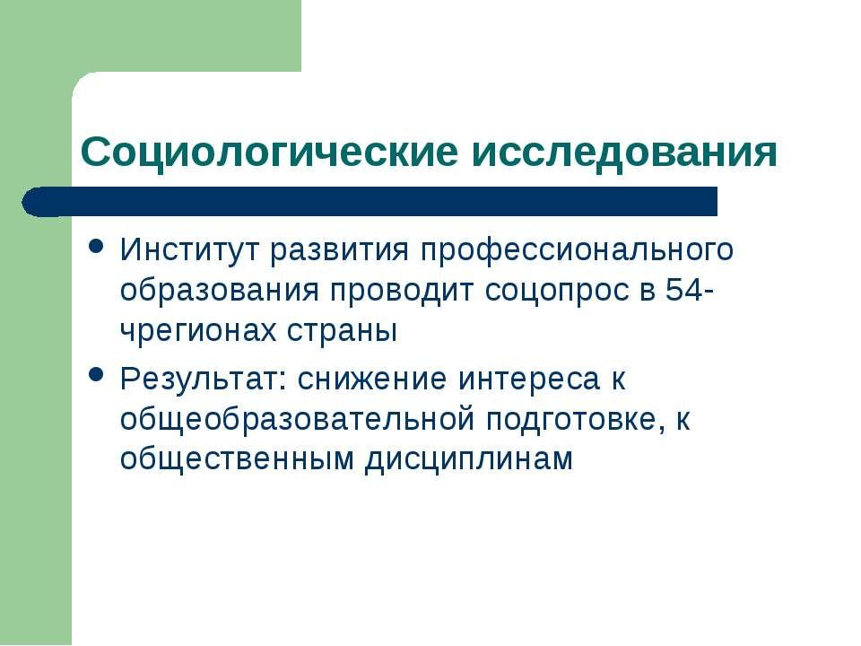 Социологические исследования Институт развития профессионального образования ...