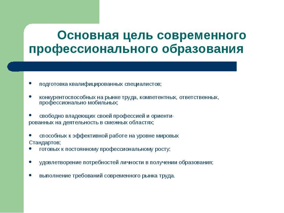 Основная цель современного профессионального образования подготовка квалифици...