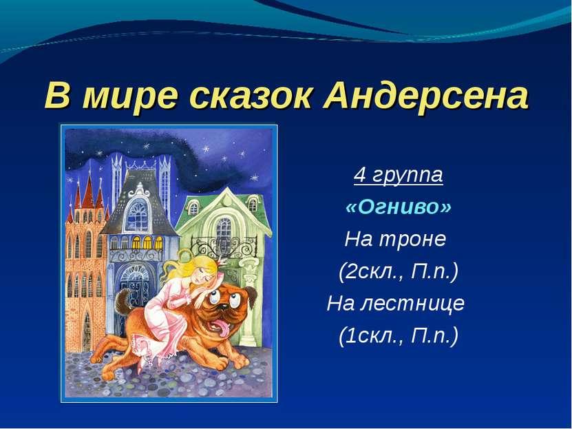 В мире сказок Андерсена 4 группа «Огниво» На троне (2скл., П.п.) На лестнице ...