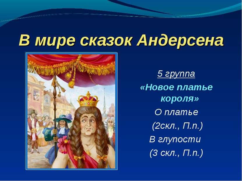 В мире сказок Андерсена 5 группа «Новое платье короля» О платье (2скл., П.п.)...