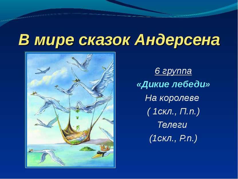 В мире сказок Андерсена 6 группа «Дикие лебеди» На королеве ( 1скл., П.п.) Те...