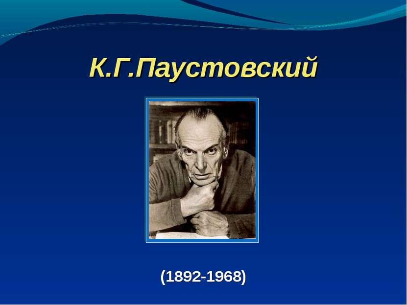 К.Г.Паустовский (1892-1968)