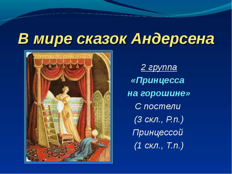 В мире сказок Андерсена 2 группа «Принцесса на горошине» С постели (3 скл., Р...