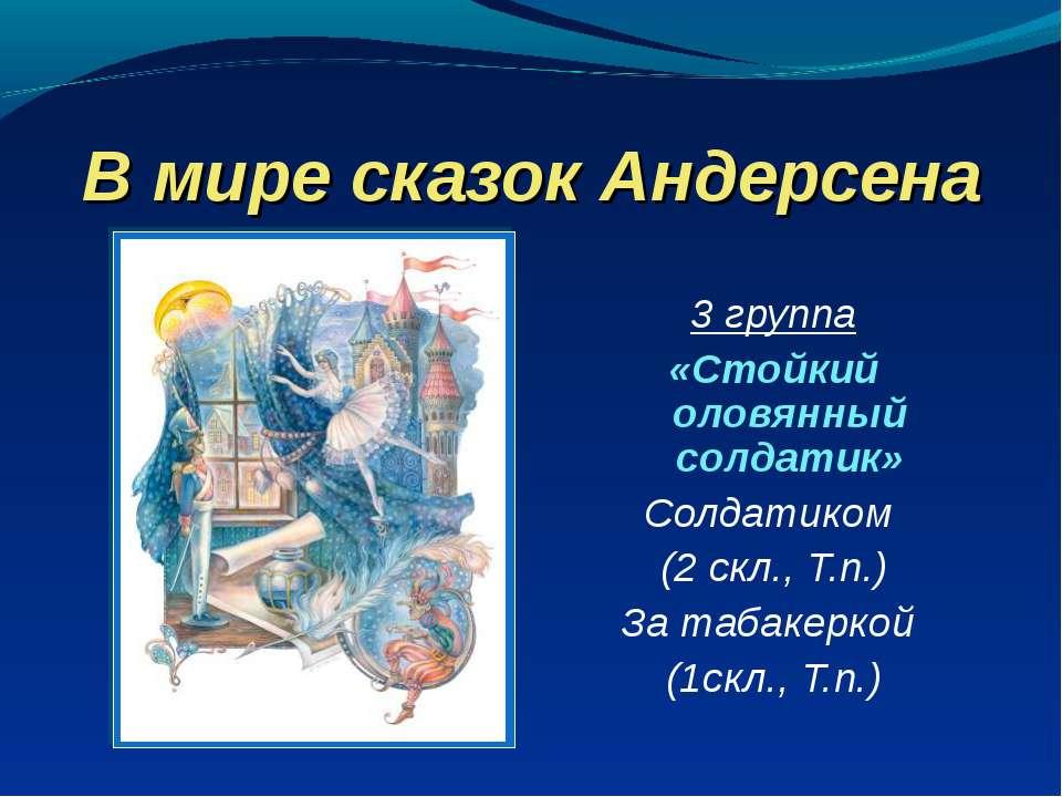 В мире сказок Андерсена 3 группа «Стойкий оловянный солдатик» Солдатиком (2 с...