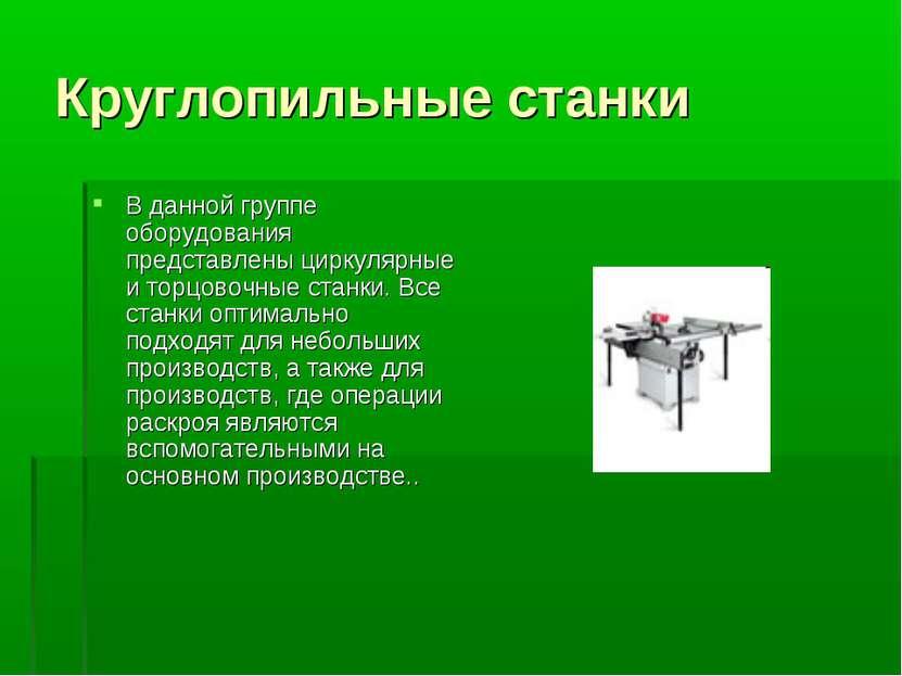 Круглопильные станки В данной группе оборудования представлены циркулярные и ...